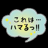 【POP素材】これは・・・ハマるっ!!(吹き出し)
