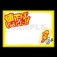 【POPテンプレート】値下げしました!!めちゃ得!!