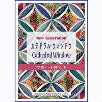 Cathedral window Quilt  bookカテドラルウィンドウ本
