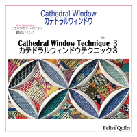 Cathedral Window Technique 3 カテドラルウィンドウテクニック3