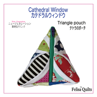 Cathedral Window-Triangle pouch カテドラルウィンドウのテトラポーチ