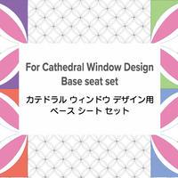 For Cathedral Window Design Base seat set.カテドラル ウィンドウ デザイン用 ベース シート セット