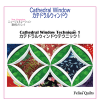 Cathedral Window Technique 1 カテドラルウィンドウテクニック1