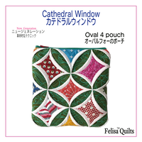 Cathedral Window-Oval  four pouchカテドラルウィンドウの オーバルフォーポーチ