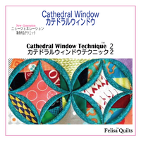 Cathedral Window Technique 2 カテドラルウィンドウテクニック2