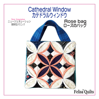 Cathedral Window.ローズウィンドウのバッグ Rose Bag