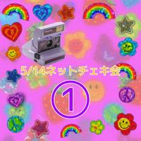 5/14(金) 【あゐく オンラインチェキ会①】☆私服チェキ【12日(水)23時締め切り!】