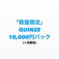 限定 QUINZE