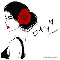 小谷有里。3rd SINGLE「ロゼッタ」(2018.07.29 on sale)