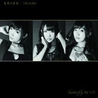 buttёrfly.ねっと 5th SINGLE「朱鷺の憂鬱 / TSUBAKI」(2016.12.14 on sale)
