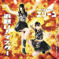 エリーユ 1st CD-R「お願い!マスター」(2020.02.23 on sale)