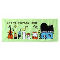 京都音楽博覧会2019オフィシャル今治タオル(グリーン)