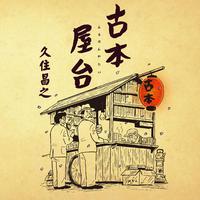 限定販売!CDシングル「古本屋台」