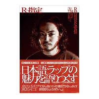 Rの異常な愛情-或る男の日本語ラップについての妄想-