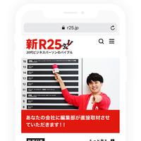 【¥1,500,000 1社限定・抽選商品】 あなたの会社を記事でバズらせます!(記事商品)