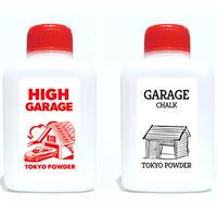 東京粉末 GARAGE / HIGH GARAGE