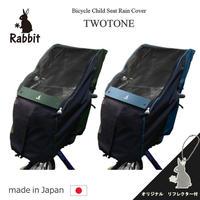 【 日本製 】 チャイルドシートレインカバー フロント ツートン RCC2001J-TWT-BK-01