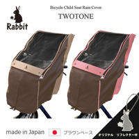 【 日本製 】 チャイルドシートレインカバー フロント ツートン ブラウンベース RCC2102J-TWT-BR-01