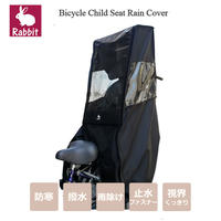 自転車チャイルドシートレインカバー リア用 後ろ用 ラビット ブラックベース RCC1809-BK-02