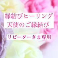 【リピーターさま】縁結びヒーリング1ヶ月&メールセッション2回