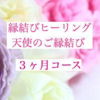 【3ヶ月コース】縁結びヒーリング3ヶ月&メールセッション6回