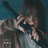 1st single「高鳴り」