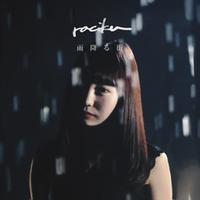 2nd  EP「雨降る街」