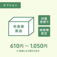 宅急便で発送する【 610円〜1,050円 】