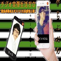 ラジオ実弾生活80(緊急リモート生配信)