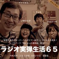 ラジオ実弾生活65(ゲスト:小林きな子、小山まりあ)