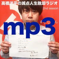 【スマホ環境しかない(PC、Mac無し)方に推奨】高橋洋平の減点人生脱却ラジオ 2nd season 4.mp3