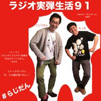 ラジオ実弾生活91