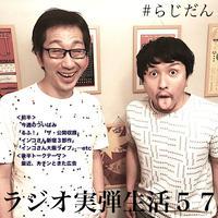 ラジオ実弾生活57