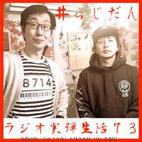 ラジオ実弾生活73
