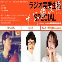 ザ・公開収録 其の弐 ラジオ実弾生活SPECIAL(開局3周年記念特別企画)