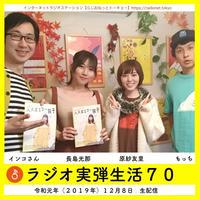 ラジオ実弾生活70(ゲスト:原紗友里、長島光那)