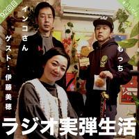 ラジオ実弾生活92(ゲスト:伊藤美穂)