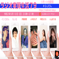 ラジオ実弾生活79(緊急リモート生配信 ゲスト:伊藤美穂、小林きな子、中尾ちひろ、小山まりあ)