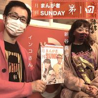 月刊まんが者SUNDAY〜創刊号〜