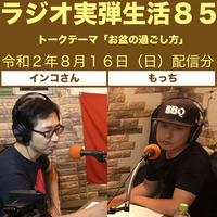 ラジオ実弾生活85