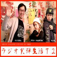 ラジオ実弾生活72(ゲスト:小山まりあ)