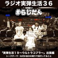 ラジオ実弾生活36『実弾生活19〜ウルトラコブラ〜出張編』