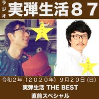 ラジオ実弾生活87(実弾生活 THE BEST 直前スペシャル!)