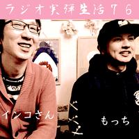 ラジオ実弾生活76