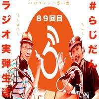 ラジオ実弾生活89