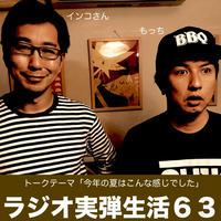 ラジオ実弾生活63