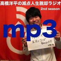 【スマホ環境しかない(PC、Mac無し)方に推奨】高橋洋平の減点人生脱却ラジオ 2nd season 6.mp3