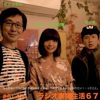 ラジオ実弾生活67