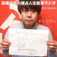 高橋洋平の減点人生脱却ラジオ 2nd season 4
