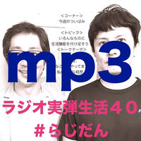【スマホ環境しかない(PC、Mac無し)方に推奨】ラジオ実弾生活40.mp3